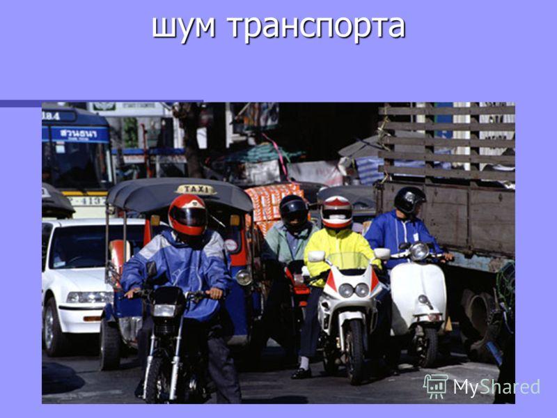 шум транспорта