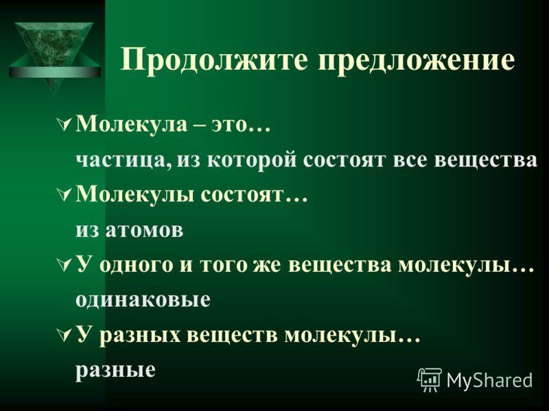 Диффузия МОУ «Металлплощадская школа» Учитель физики Табакаева Александра Вячеславовна