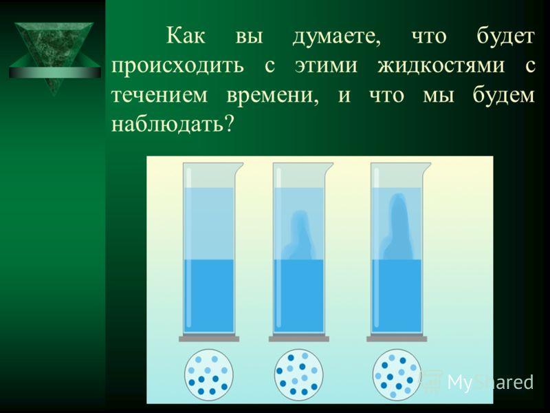 Непрерывное и беспорядочное движение молекул Вывод: в результате своего непрерывного и беспорядочного движения молекулы перемешиваются