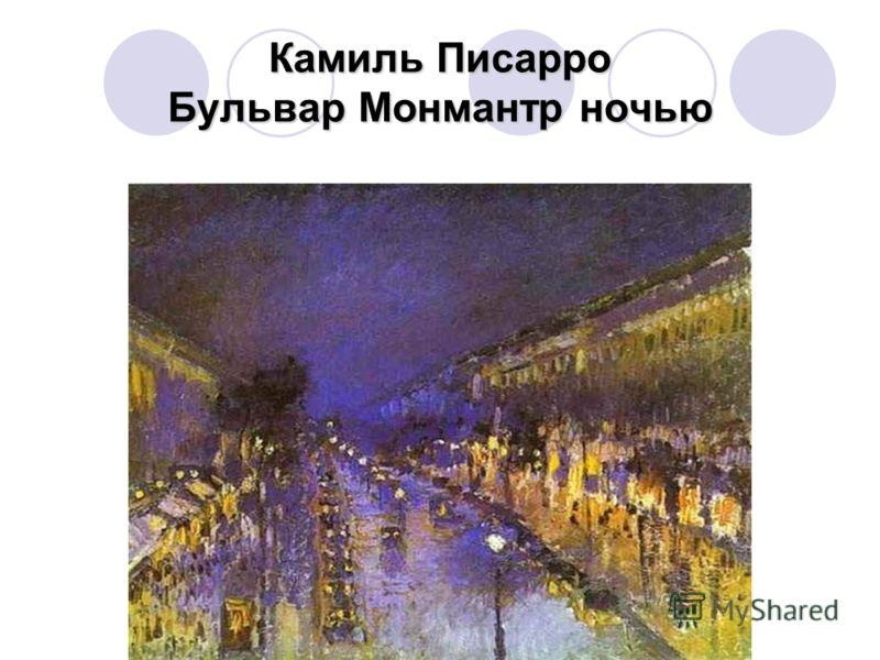 Камиль Писарро Бульвар Монмантр ночью