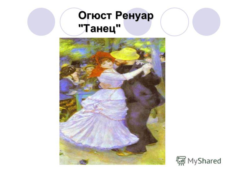 Огюст Ренуар Танец