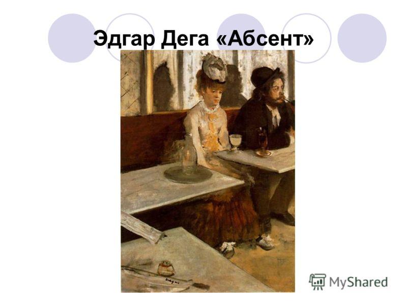 Эдгар Дега «Абсент»