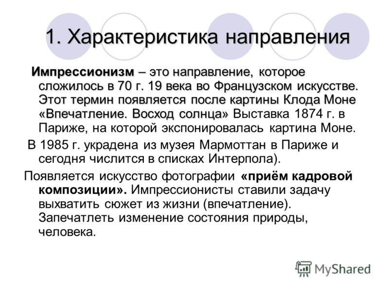 Характеристика живописи, бесплатные ...: pictures11.ru/harakteristika-zhivopisi.html