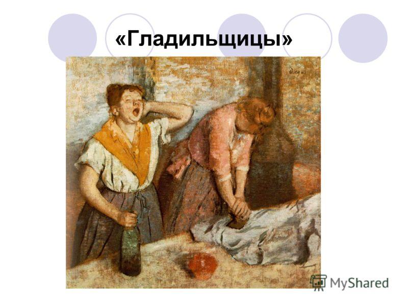 «Гладильщицы»