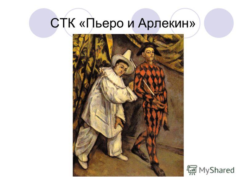 СТК «Пьеро и Арлекин»