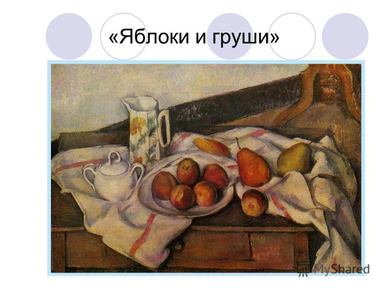 «Яблоки и груши»