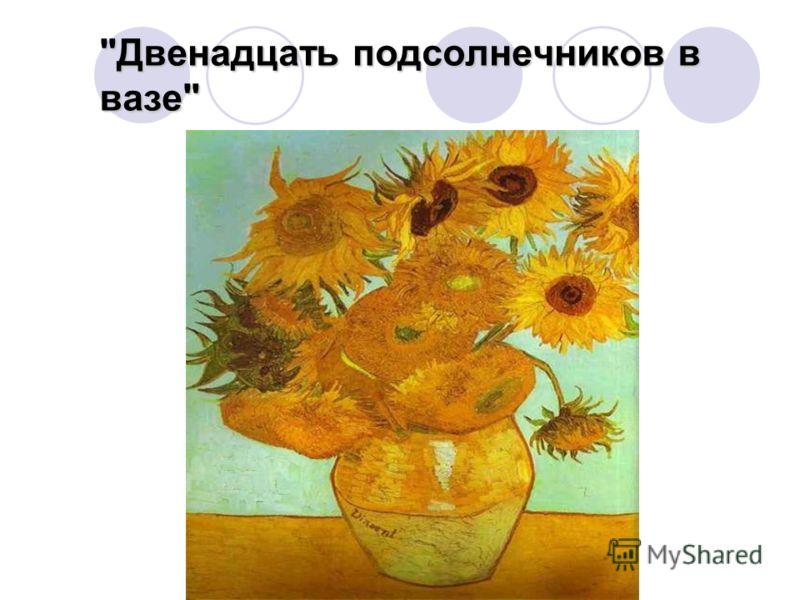 Двенадцать подсолнечников в вазе