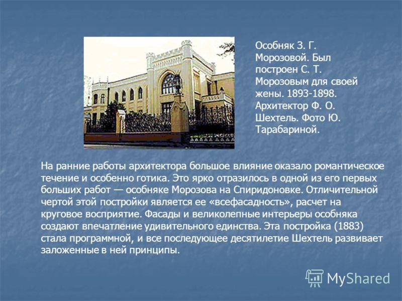 На ранние работы архитектора большое влияние оказало романтическое течение и особенно готика. Это ярко отразилось в одной из его первых больших работ особняке Морозова на Спиридоновке. Отличительной чертой этой постройки является ее «всефасадность»,