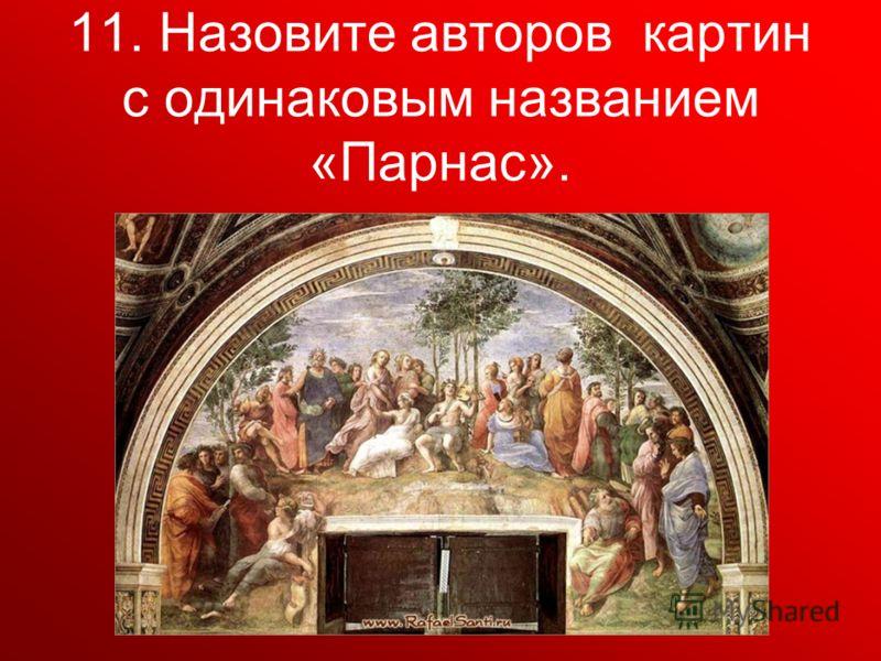 11. Назовите авторов картин с одинаковым названием «Парнас».