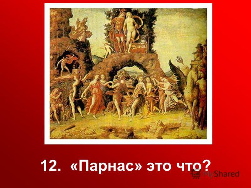 12. «Парнас» это что?