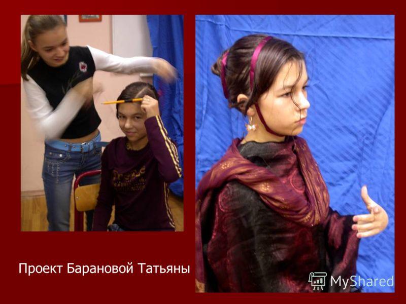 Проект Барановой Татьяны