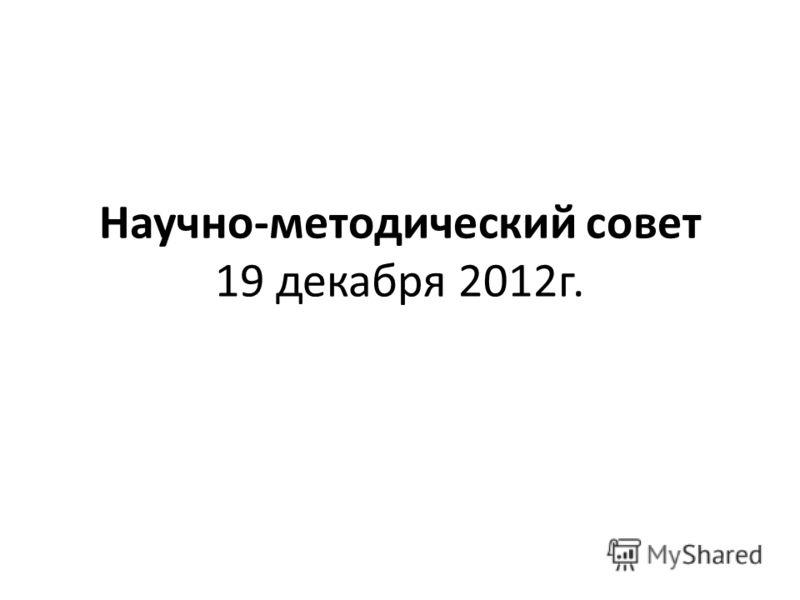 Научно-методический совет 19 декабря 2012г.