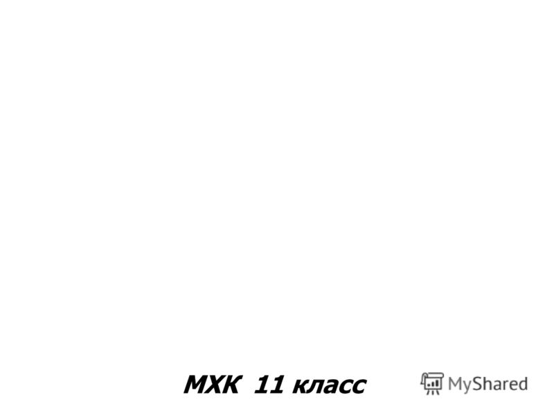 МХК 11 класс