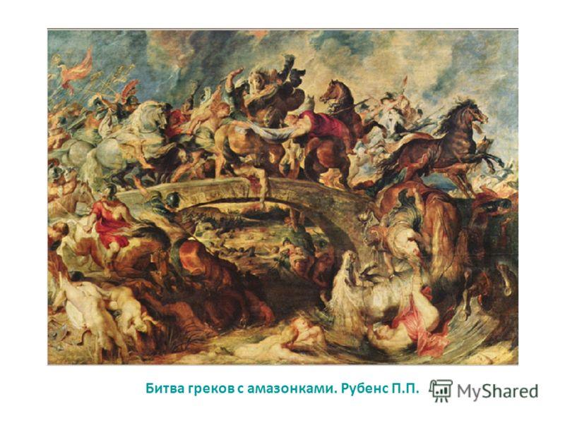 Битва греков с амазонками. Рубенс П.П.