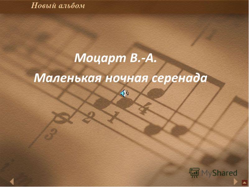 Моцарт В.-А. Маленькая ночная серенада