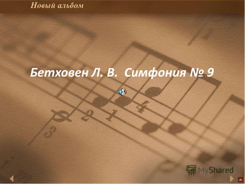 Бетховен Л. В. Симфония 9