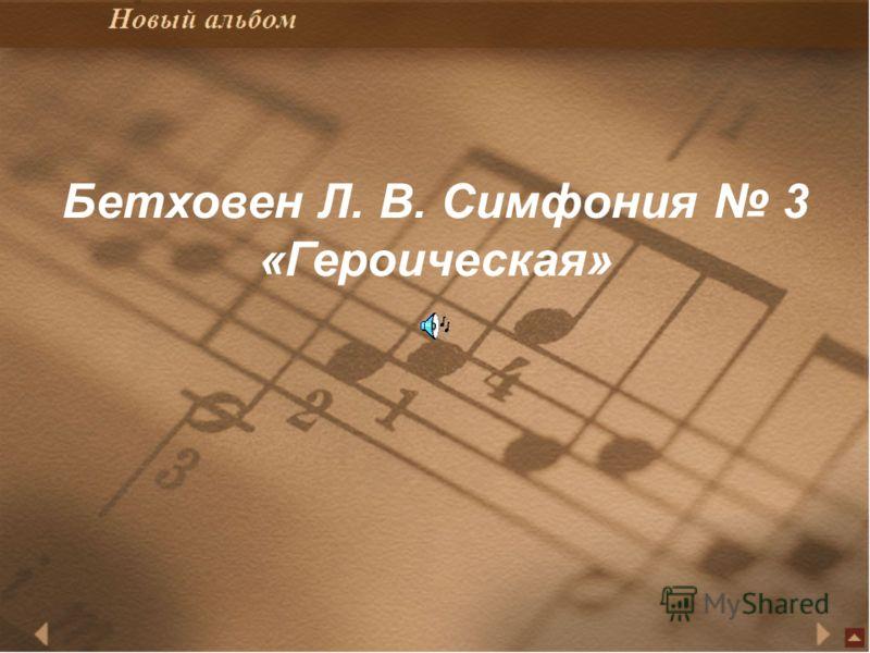 Бетховен Л. В. Симфония 3 «Героическая»