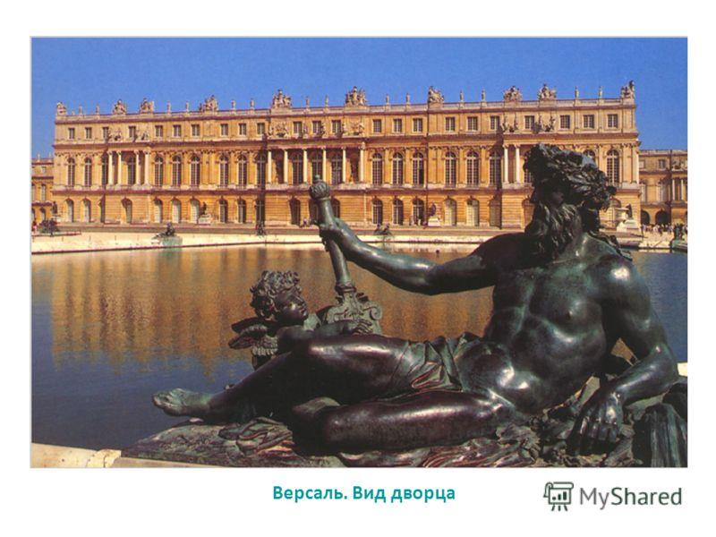 Версаль. Вид дворца