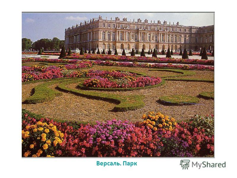 Версаль. Парк