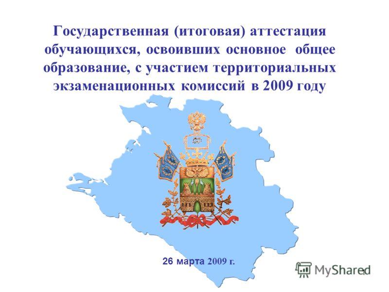1 Государственная (итоговая) аттестация обучающихся, освоивших основное общее образование, с участием территориальных экзаменационных комиссий в 2009 году 26 марта 2009 г.