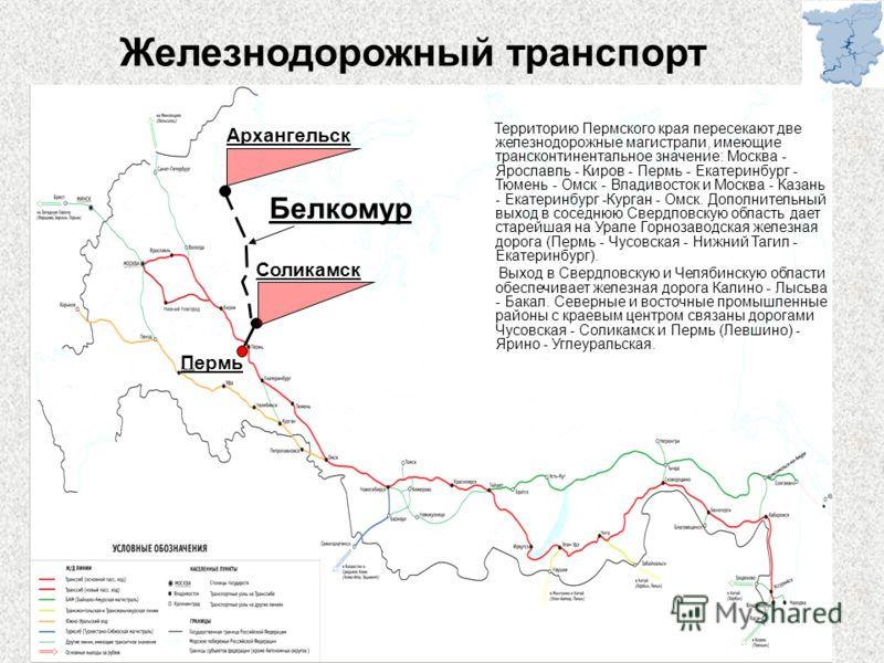 Пермь Соликамск Архангельск