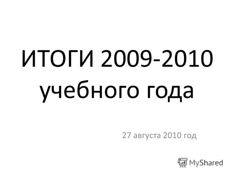 ИТОГИ 2009-2010 учебного года 27 августа 2010 год