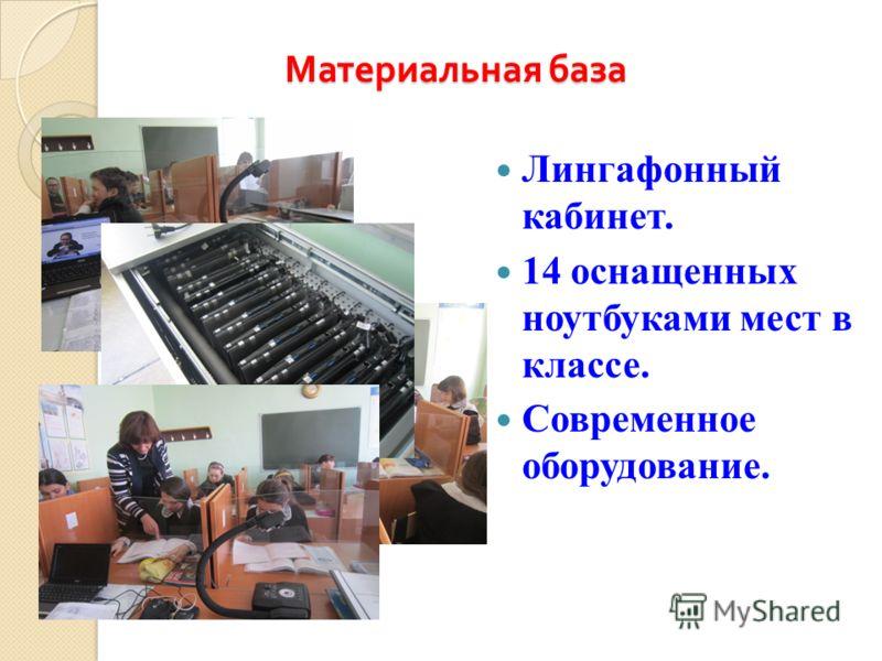 Материальная база Лингафонный кабинет. 14 оснащенных ноутбуками мест в классе. Современное оборудование.