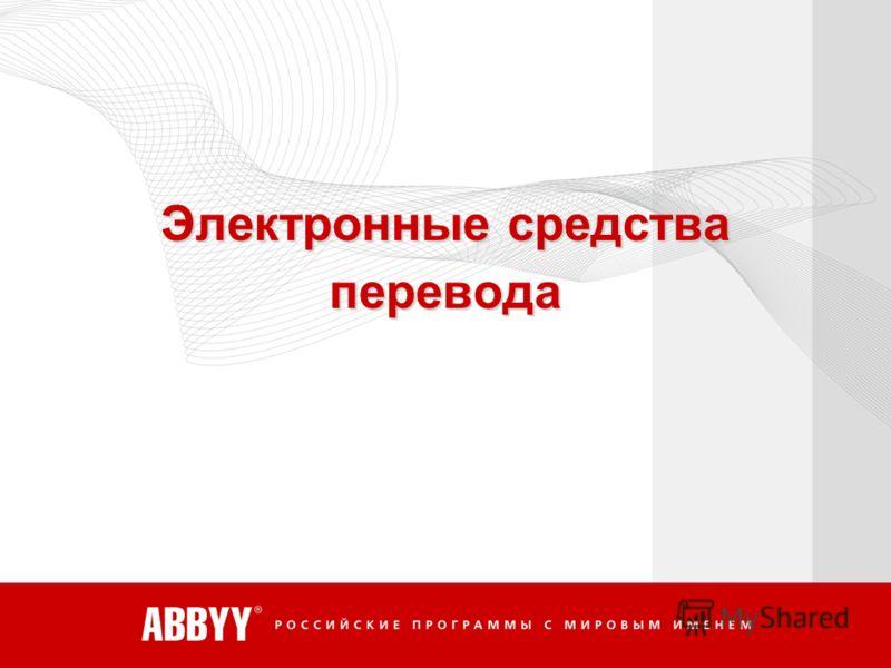что такое abbyy - фото 4