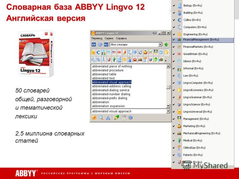 Словарная база ABBYY Lingvo 12 Английская версия 50 словарей общей, разговорной и тематической лексики 2,5 миллиона словарных статей