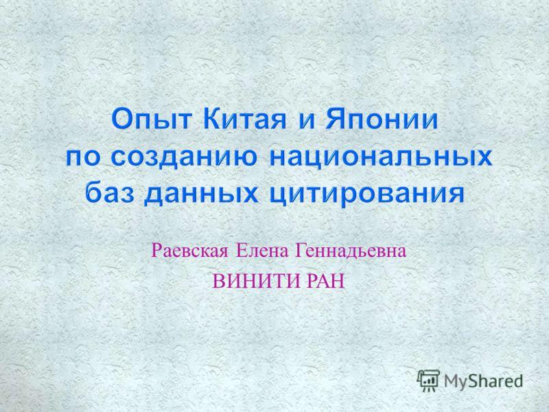 Раевская Елена Геннадьевна ВИНИТИ РАН