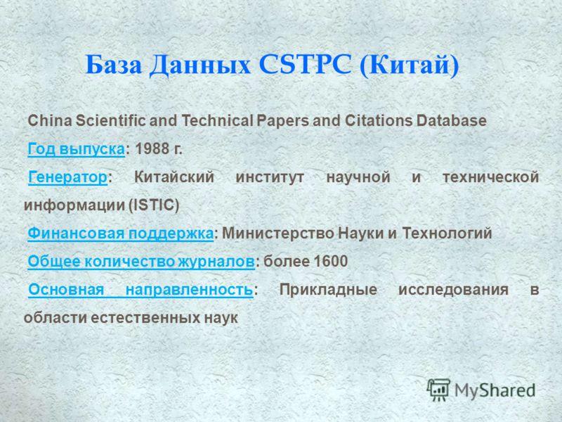 База Данных CSTPC (Китай) China Scientific and Technical Papers and Citations Database Год выпуска: 1988 г. Генератор: Китайский институт научной и технической информации (ISTIC) Финансовая поддержка: Министерство Науки и Технологий Общее количество