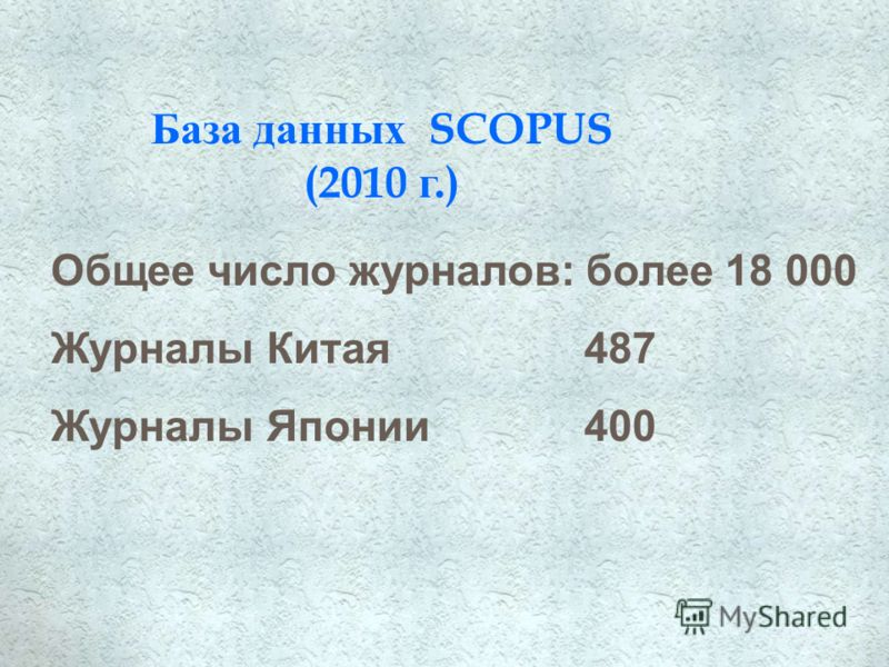 База данных SCOPUS (2010 г. ) Общее число журналов : более 18 000 Журналы Китая 487 Журналы Японии 400