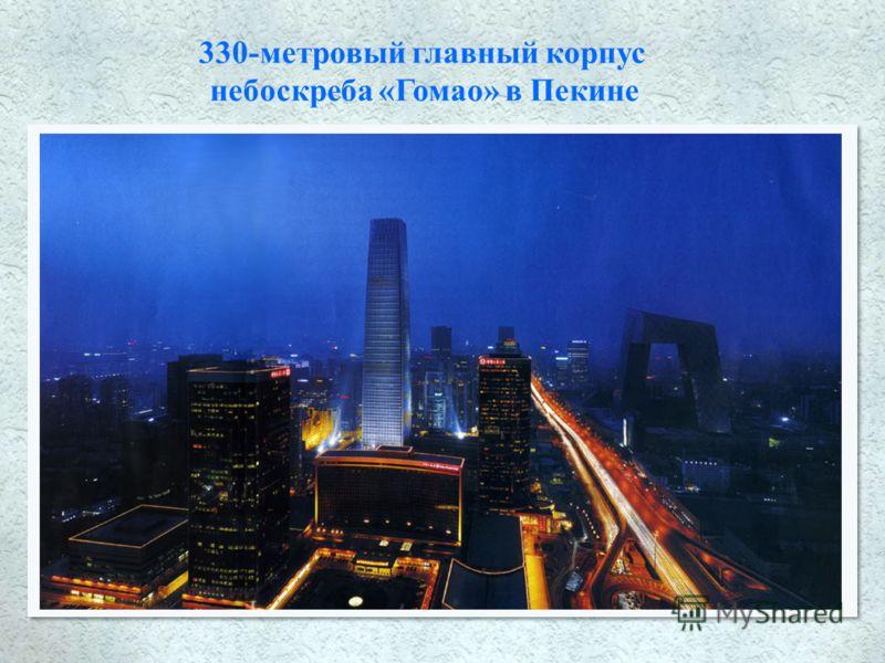 330-метровый главный корпус небоскреба «Гомао» в Пекине