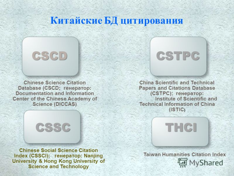 Китайские БД цитирования Chinese Science Citation Database (CSCD; генератор: Documentation and Information Center of the Chinese Academy of Science (DICCAS) Chinese Social Science Citation Index (CSSCI); генератор: Nanjing University & Hong Kong Univ