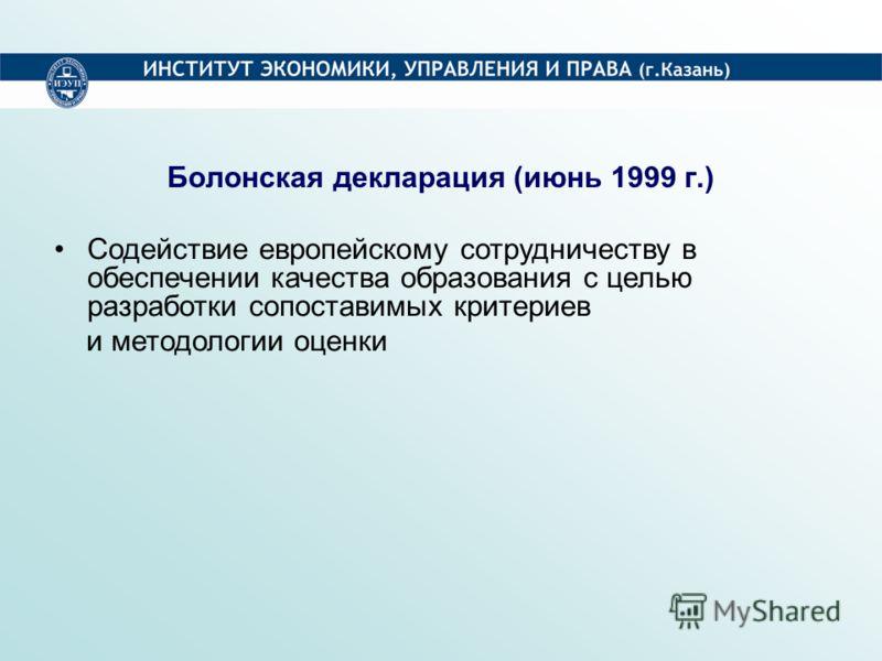 Болонская декларация (июнь 1999 г.) Содействие европейскому сотрудничеству в обеспечении качества образования с целью разработки сопоставимых критериев и методологии оценки