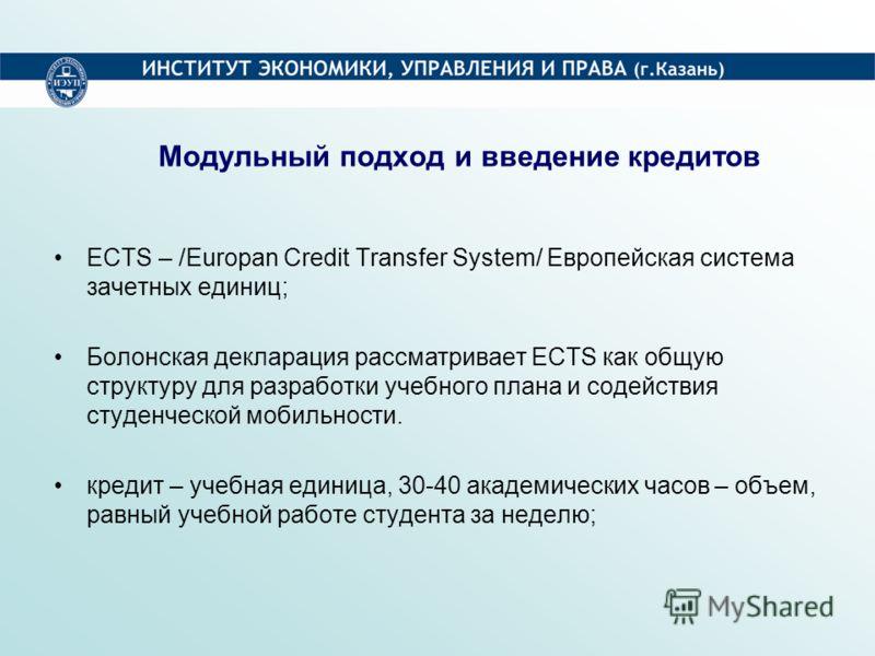 Модульный подход и введение кредитов ECTS – /Europan Credit Transfer System/ Европейская система зачетных единиц; Болонская декларация рассматривает ECTS как общую структуру для разработки учебного плана и содействия студенческой мобильности. кредит