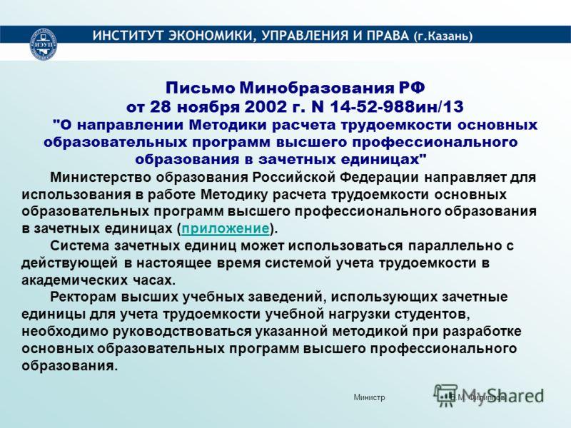 Письмо Минобразования РФ от 28 ноября 2002 г. N 14-52-988ин/13