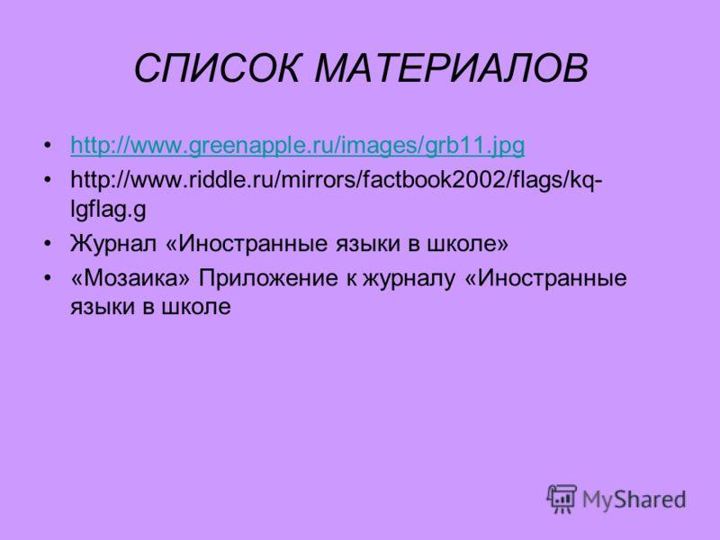 СПИСОК МАТЕРИАЛОВ http://www.greenapple.ru/images/grb11.jpg http://www.riddle.ru/mirrors/factbook2002/flags/kq- lgflag.g Журнал «Иностранные языки в школе» «Мозаика» Приложение к журналу «Иностранные языки в школе