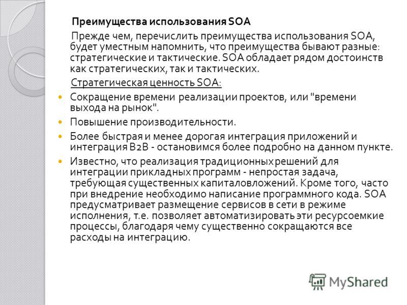 Преимущества использования SOA Прежде чем, перечислить преимущества использования SOA, будет уместным напомнить, что преимущества бывают разные : стратегические и тактические. SOA обладает рядом достоинств как стратегических, так и тактических. Страт
