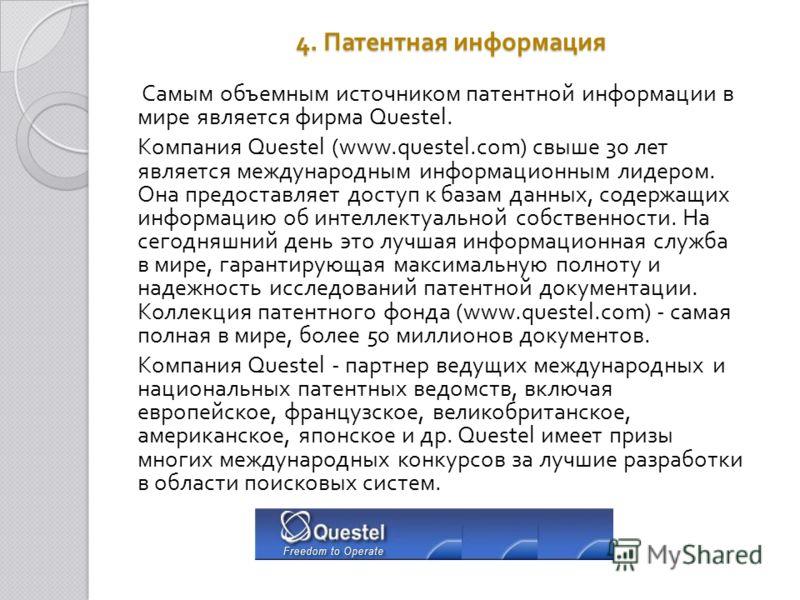 4. Патентная информация Самым объемным источником патентной информации в мире является фирма Questel. Компания Questel (www.questel.com) свыше 30 лет является международным информационным лидером. Она предоставляет доступ к базам данных, содержащих и