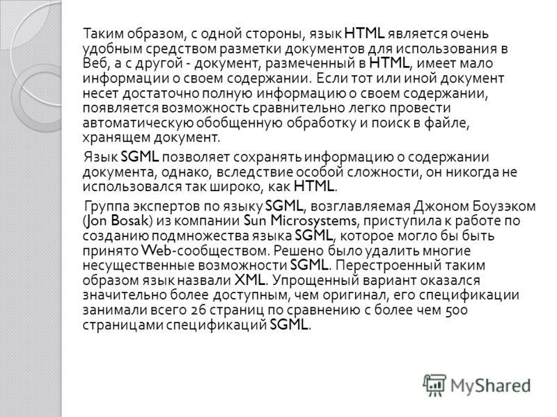 Таким образом, с одной стороны, язык HTML является очень удобным средством разметки документов для использования в Веб, а с другой - документ, размеченный в HTML, имеет мало информации о своем содержании. Если тот или иной документ несет достаточно п