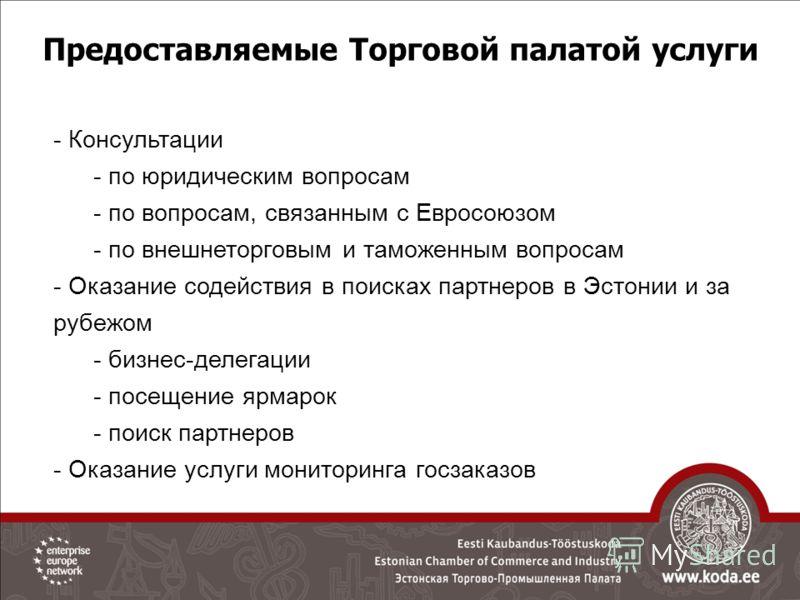 Предоставляемые Торговой палатой услуги - Консультации - по юридическим вопросам - по вопросам, связанным с Евросоюзом - по внешнеторговым и таможенным вопросам - Оказание содействия в поисках партнеров в Эстонии и за рубежом - бизнес-делегации - пос
