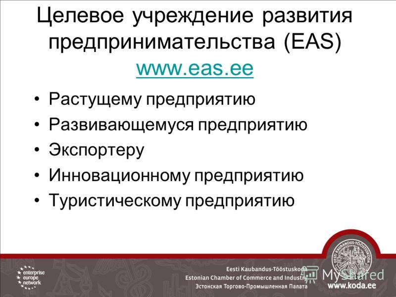 Целевое учреждение развития предпринимательства (EAS) www.eas.ee www.eas.ee Растущему предприятию Развивающемуся предприятию Экспортеру Инновационному предприятию Туристическому предприятию 31