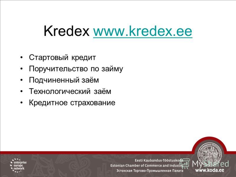 Стартовый кредит Поручительство по займу Подчиненный заём Технологический заём Кредитное страхование Kredex www.kredex.eewww.kredex.ee