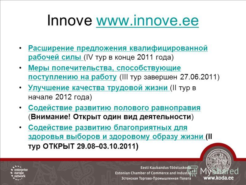 Innove www.innove.eewww.innove.ee Расширение предложения квалифицированной рабочей силы (IV тур в конце 2011 года)Расширение предложения квалифицированной рабочей силы Меры попечительства, способствующие поступлению на работу (III тур завершен 27.06.