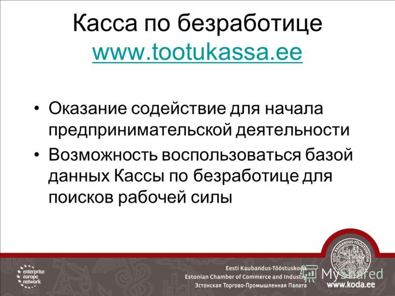 Касса по безработице www.tootukassa.ee www.tootukassa.ee Оказание содействие для начала предпринимательской деятельности Возможность воспользоваться базой данных Кассы по безработице для поисков рабочей силы