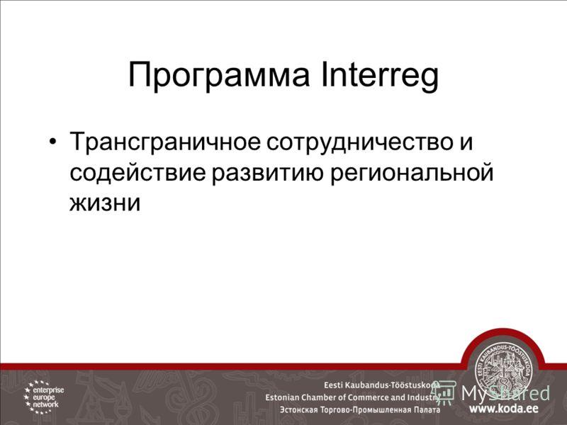 Программа Interreg Трансграничное сотрудничество и содействие развитию региональной жизни