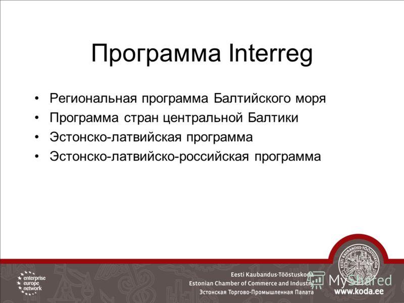 Программа Interreg Региональная программа Балтийского моря Программа стран центральной Балтики Эстонско-латвийская программа Эстонско-латвийско-российская программа