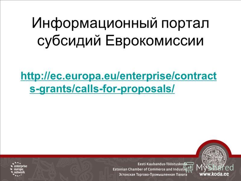 Информационный портал субсидий Еврокомиссии http://ec.europa.eu/enterprise/contract s-grants/calls-for-proposals/