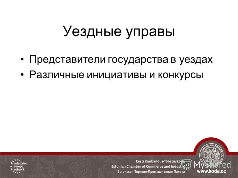 Уездные управы Представители государства в уездах Различные инициативы и конкурсы